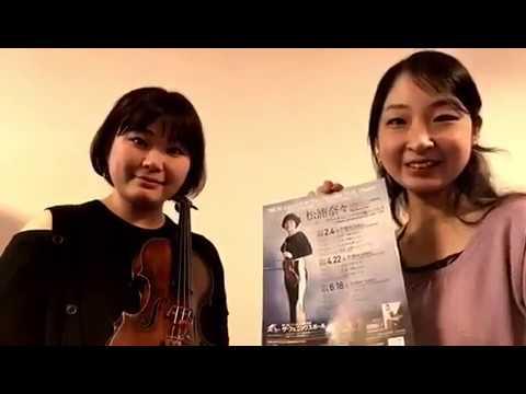 松浦奈々/ベートーヴェン:ヴァイオリン・ソナタ全曲ツィクルス 第2回 告知動画