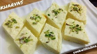 Kharvas Recipe ( Junnu Recipe )   How To make Kharvas Without Cheek   Milk Pudding