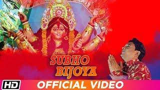 Subho Bijoya | Rajkumar | Durga Puja Song 2018 | Times Music Bangla
