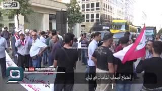 مصر العربية | حتجاج أصحاب الشاحنات في لبنان