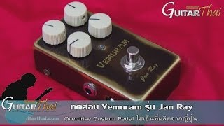 Review Vemuram Jan Ray By www.Guitarthai.com