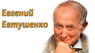 "Евгений Евтушенко ""Шестидесятник"""