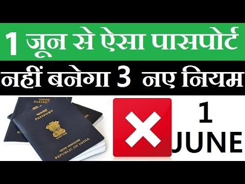 Indian Passport 3 New Rules For Ecr And Ecnr Passport From 1 June 2018 - YouTube