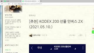 코덱스 200 선물 인버스 2x [곱버스] 종목추천 (…