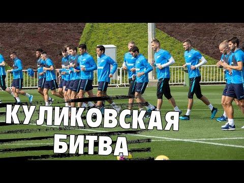 Условный срок фанату, Зенит захватил судейский корпус и первый гол Кокорина
