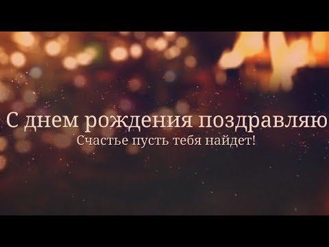Смешное нейтральное поздравление с днем рождения. Super-pozdravlenie.ru