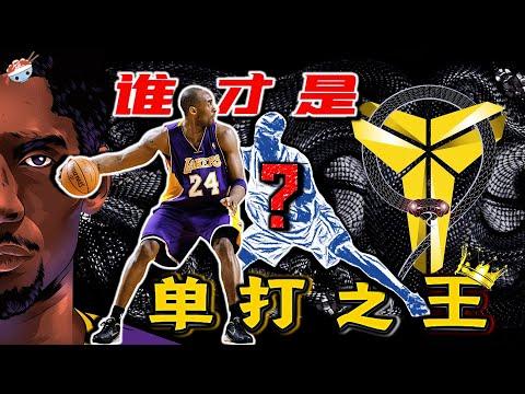 【冷飯說】NBA轶事:Kobe Bryant在湖人生涯早期的單挑實力究竟有多恐怖?但有一個人卻曾在訓練中,單打擊敗科比?