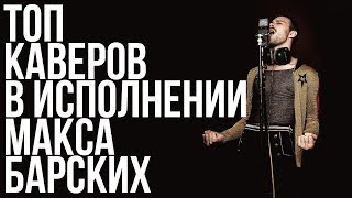 Скачать ТОП КАВЕРОВ В ИСПОЛНЕНИИ МАКСА БАРСКИХ