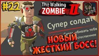 БОСС! Супер-Солдат + Лабиринт Зомби! [The Walking Zombie 2] #22
