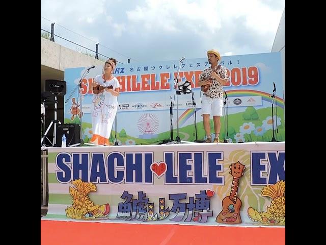 ShachileleExpo2019 オープニング
