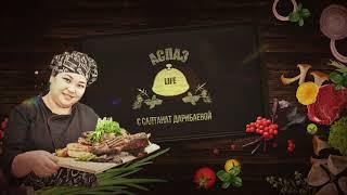 АСПАЗ LIFE с Салтанат Дарибаевой - 4 выпуск