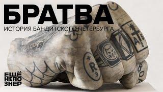 Братва: история бандитского Петербурга #ещенепознер
