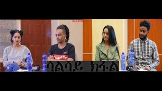 New Eritrean interview Winta, Senay, Mikal, Dawit (part three)
