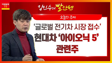 '글로벌 전기차 시장 접수' 현대차 '아이오닉 5' 관련주_김민수의 빨간펜 (20210305)
