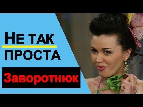 Анастасия Заворотнюк оказалась циничной разлучницей.  Последние новости о состоянии НАСТИ.