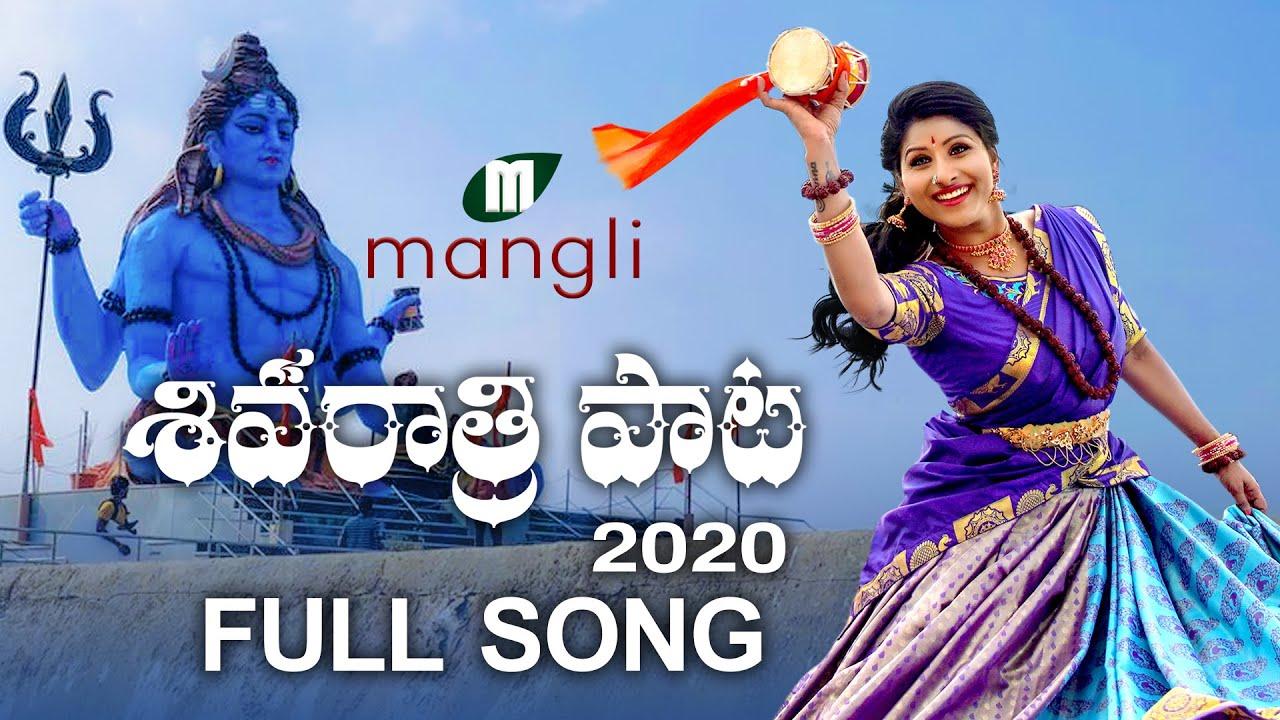 Shivaratri Song 2020 | Full Song |  Mangli | Charan Arjun | Damu Reddy
