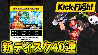 【キックフライト】新ディスクジェットカプセル40連ぶんまわし!新UR来い!!!