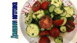 Салат малосольный за пол дня с помидорами,огурцом и кабачком эпизод №527