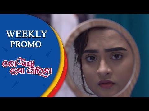 To Akhi Mo Aaina | Weekly Promo | Odia Serial - TarangTV