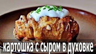 Картошка в духовке с сыром. Запеченный картофель с сыром.