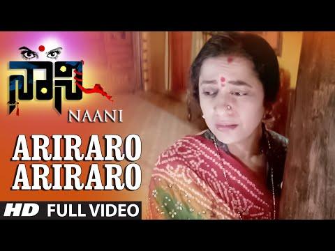 Naani Kannada Movie Videos | Ariraro Ariraro Full Video Song | Manish Chandra,Priyanka Rao, Suhasini