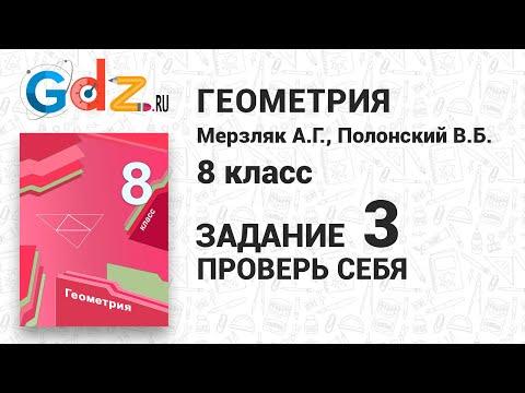 Проверьте себя, задание 3 - Геометрия 8 класс Мерзляк