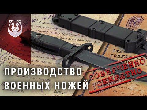 Ножи Русских солдат будущего. Новый штык-нож для АК