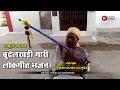 बुंदेलखंडी भजन Bundelkhandi Lokgeet Gari ~ Tamura Bhajan video