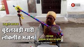 बुंदेलखंडी भजन Bundelkhandi Lokgeet Gari ~ Tamura Bhajan