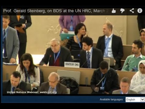 Prof. Gerald Steinberg, on BDS at the UN HRC, March 24, 2014