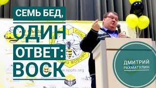 Причина всех бед на пасеке... Дмитрий Рахматулин о влиянии качества вощины на жизнедеятельность пчел