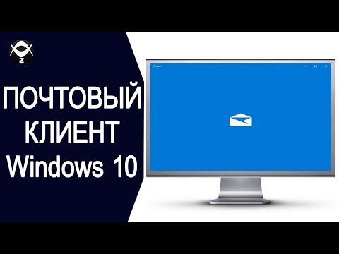 ✅Почтовый клиент Windows 10 !