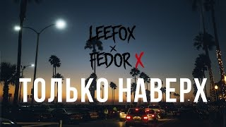 LeeFox & Fedor X - Только наверх (премьера трека, 2016)