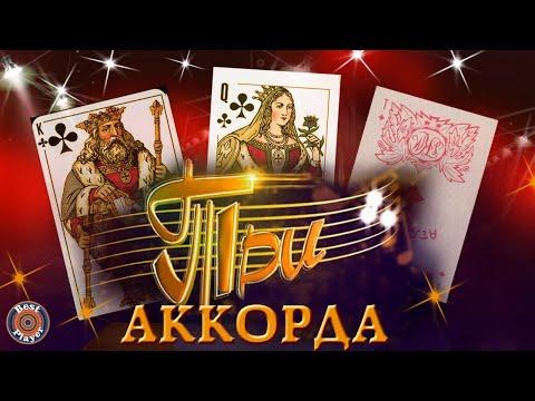 ТРИ АККОРДА. Лучшие песни