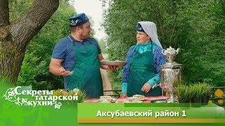 Губадия с мясом, татарское национальное блюдо