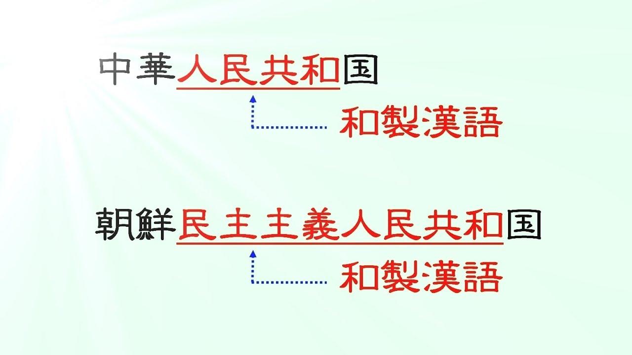 漢語 和製