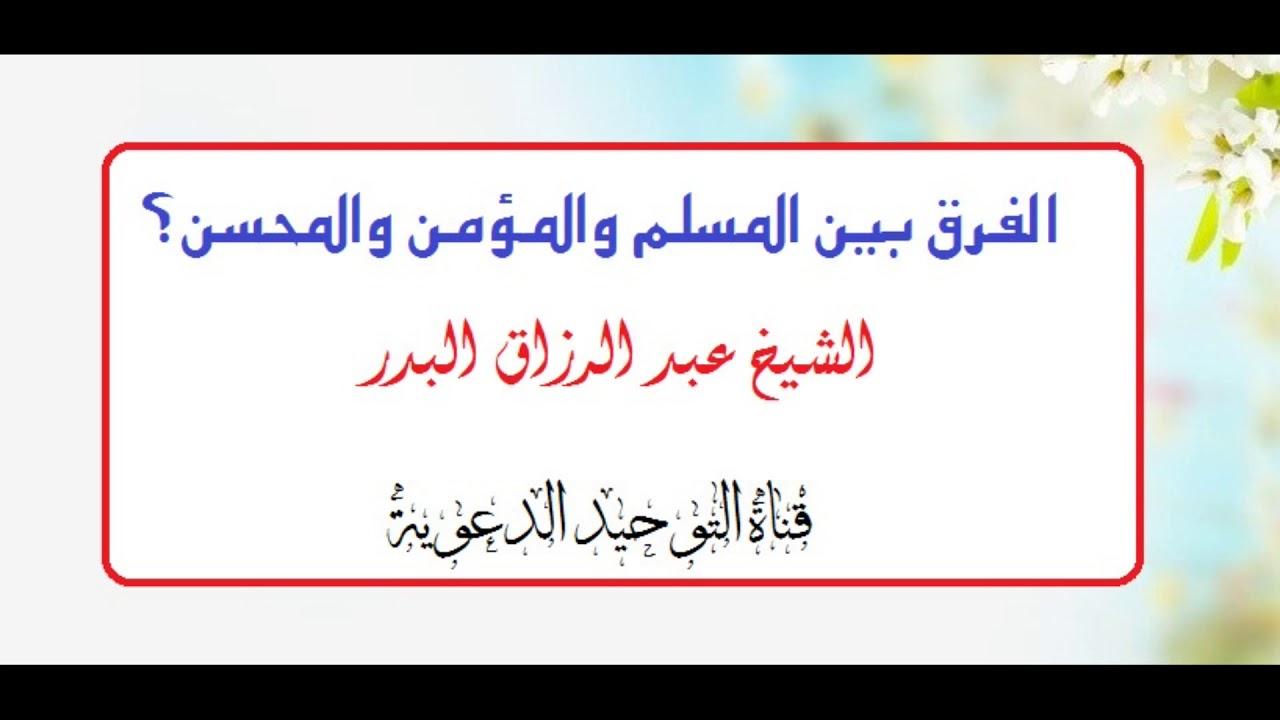 الفرق بين المسلم والمؤمن والمحسن الشيخ عبد الرزاق البدر Youtube