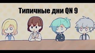 [ AMV]Типичные дни QUARTET NIGHT 9/CRACK/Под музыку/Приколы