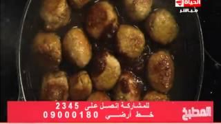 برنامج المطبخ – كفتة بالرومي المدخن – الشيف يسري خميس – Al-matbkh