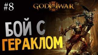 God of War 3 | Ep.8 | Бой с Гераклом!