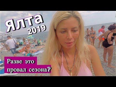 ЯЛТА. Анапа  в Шоке от Крыма! Пробки на дорогах. Цены. Отдых 2019. Чистое море, без водорослей.