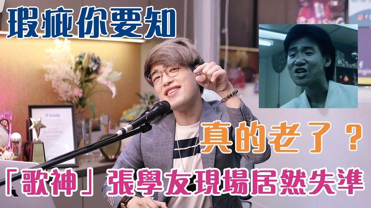 瑕疵你要知EP9 - 「歌神」張學友現場居然失準?!| 香港小姐決賽表演嘉賓 | Calvin歌唱小教室 | 歌唱技巧 |