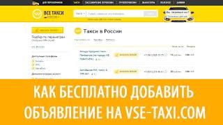 Как бесплатно подать объявление такси на сайт Vse-Taxi.com(В этом видео мы покажем вам как бесплатно подать объявление на сайт http://vse-taxi.com/ о своих услугах. На сайте..., 2016-01-19T15:08:18.000Z)