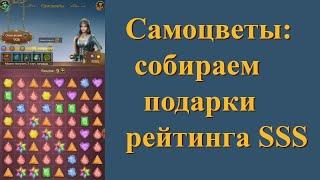 Великий Султан: мини-игра Самоцветы.