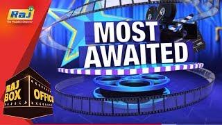 Raj Box Office | Dt- 21-01-18 | New Entry Movies