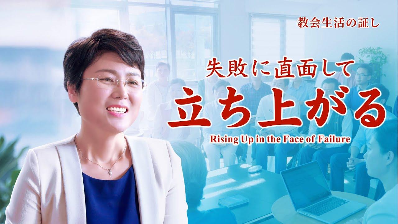 クリスチャンの証し 2020「失敗に直面して立ち上がる」日本語吹き替