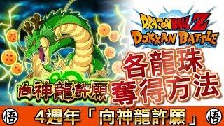 4週年「向神龍許願」,各龍珠奪得方法! - 七龍珠爆裂激戰 Dragon Ball Dokkan Battle ドッカンバトル