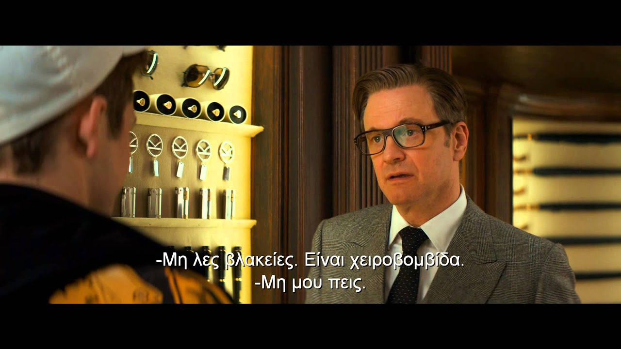 Kingsman: The Secret Service / Kingsman: Η Μυστική Υπηρεσία
