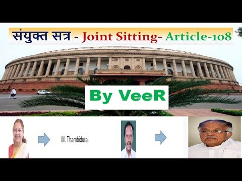 L-60-संयुक्त सत्र- Joint Sitting | JOINT SESSION- Indian Parliament- Article-108- Polity- Laxmikanth