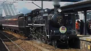 SLやまぐち号 2017年度の一番列車